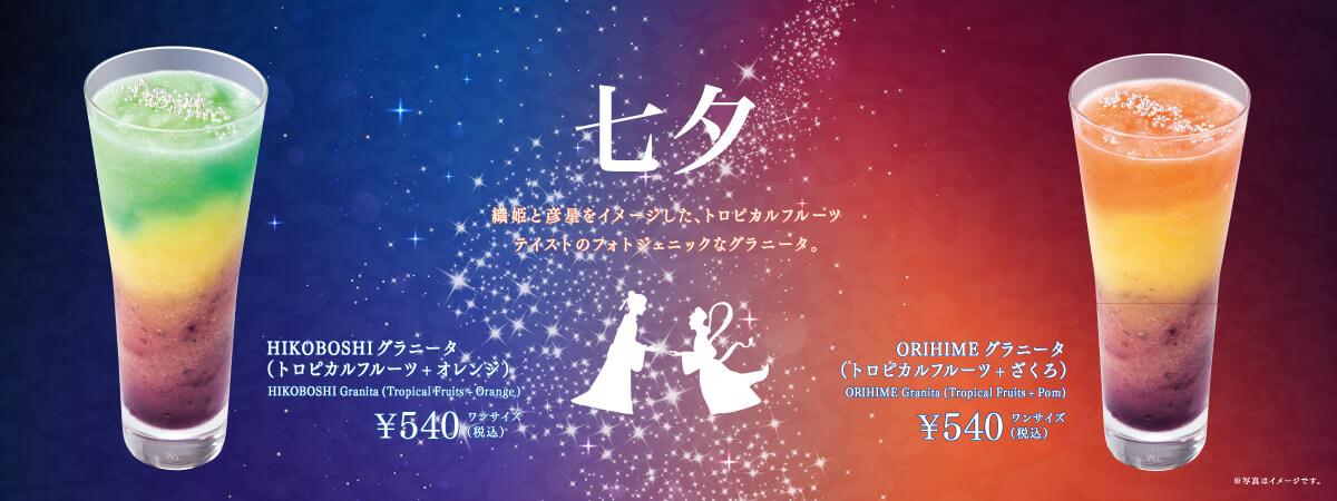 『ORIHIME グラニータ』と『HIKOBOSHI グラニータ』