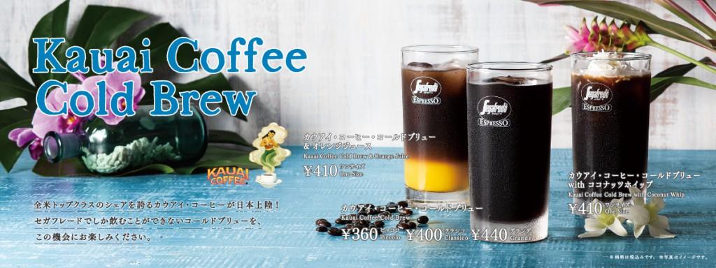 全米シェアトップクラスのカウアイ・コーヒーが日本上陸!上陸を記念したコールドブリュー・コーヒーをセガフレード限定で販売