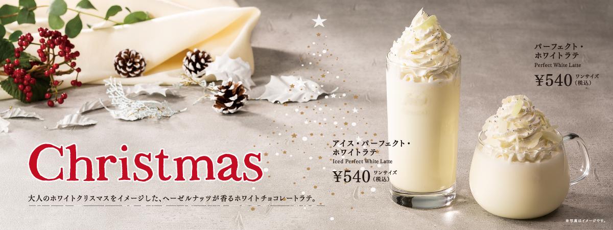 """大人のホワイトクリスマス""""がテーマのフォトジェニックな『パーフェクト・ホワイトラテ』を11月1日(木)に発売"""