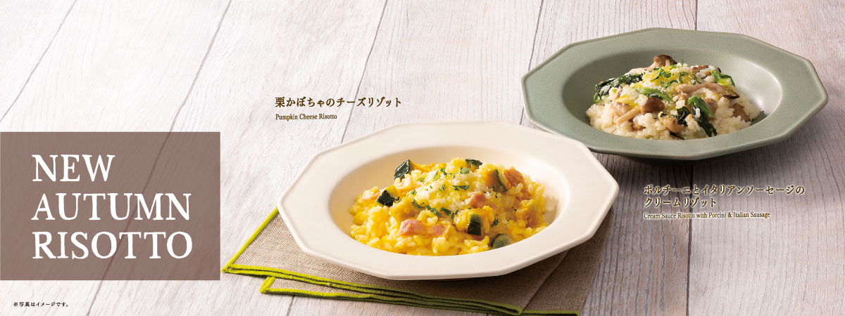 NEW_AUTUMN_RISOTTO