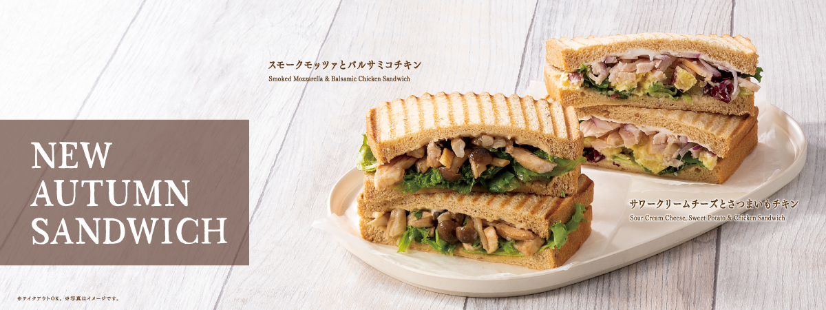 NEW_AUTUMN_SANDWICH