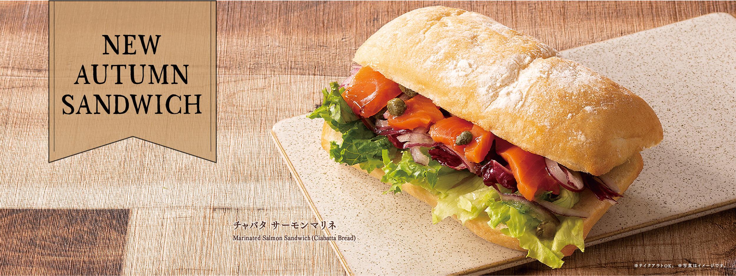 秋のサンドイッチ