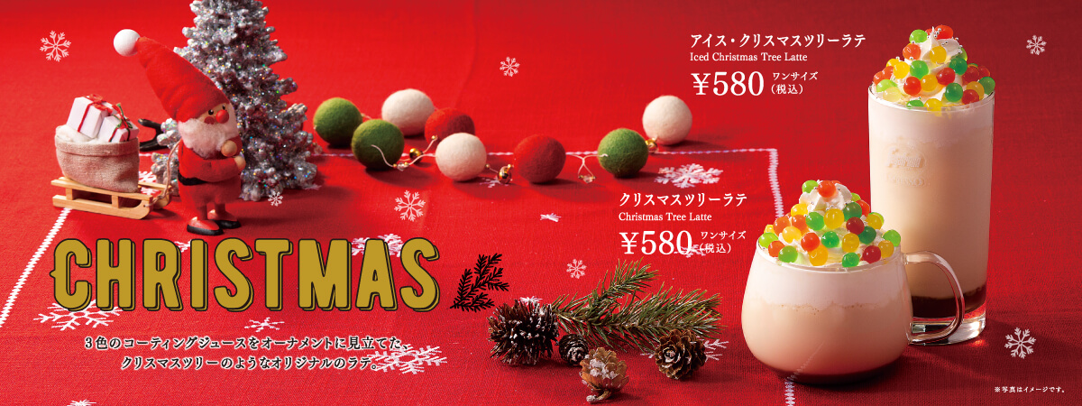 3色のコーティングジュースをオーナメントに見立てたクリスマスツリーのようなオリジナルのラテ『クリスマスツリーラテ』(ホット/アイス)を11月1日(金)に発売