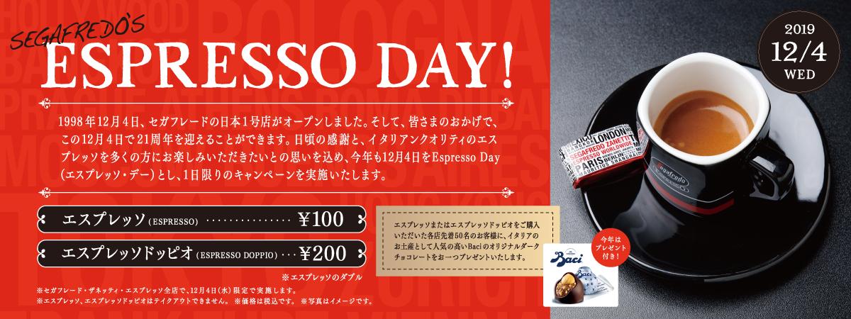 """セガフレードの""""エスプレッソ・デー""""を記念して12月4日(水)はエスプレッソを1杯100円で提供"""
