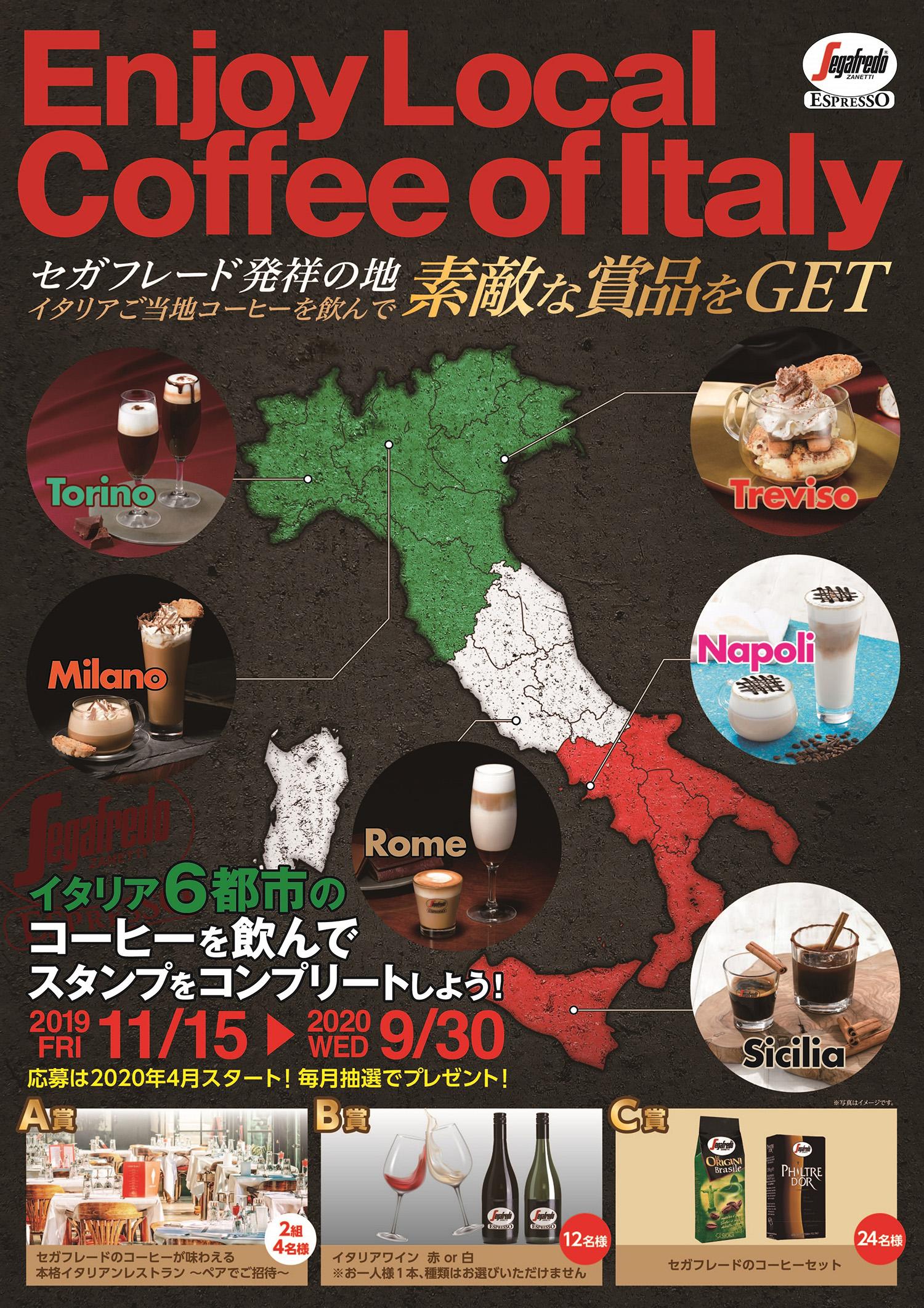 """セガフレード発祥の地・イタリアの6都市をコーヒーで巡る『Tour of Italy Coffeesキャンペーン』を開催 第一弾となる""""ローマ""""を新宿エリアの3店舗で11月15日(金)にスタート 6都市のコーヒーをコンプリートされた方には抽選で素敵な賞品のプレゼントも"""
