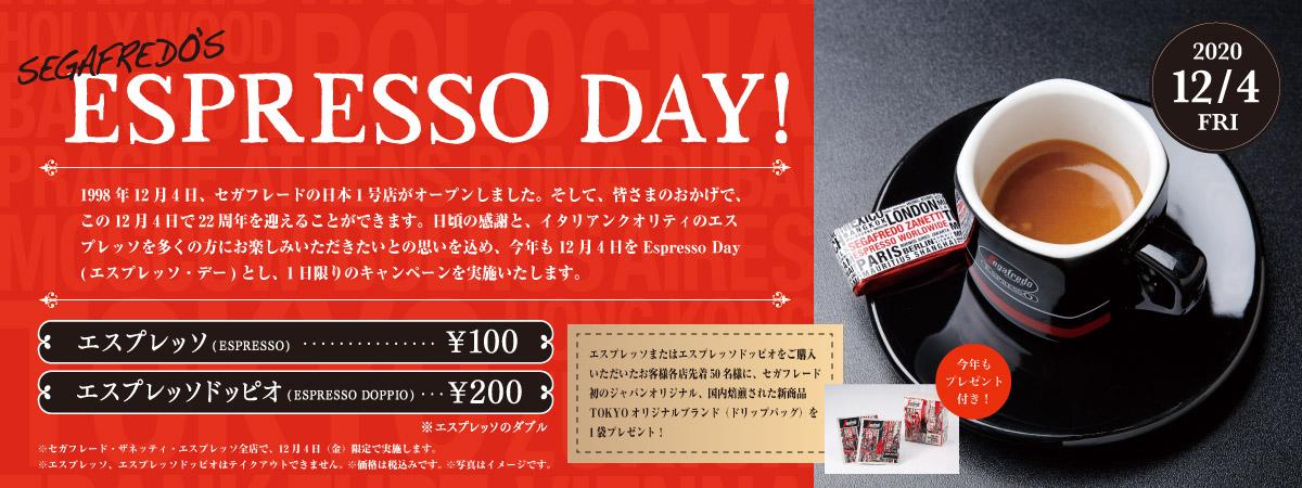 """セガフレードの""""エスプレッソ・デー""""を記念して12月4日(金)は エスプレッソを1杯100円で提供"""