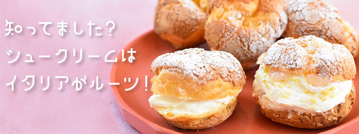 """イタリアンシュークリーム """"ビニエ"""" が店舗限定で販売中!"""