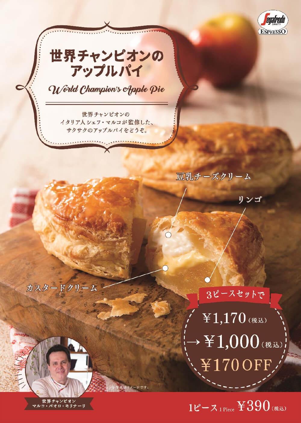 世界チャンピオンのアップルパイ店舗限定で好評販売中!